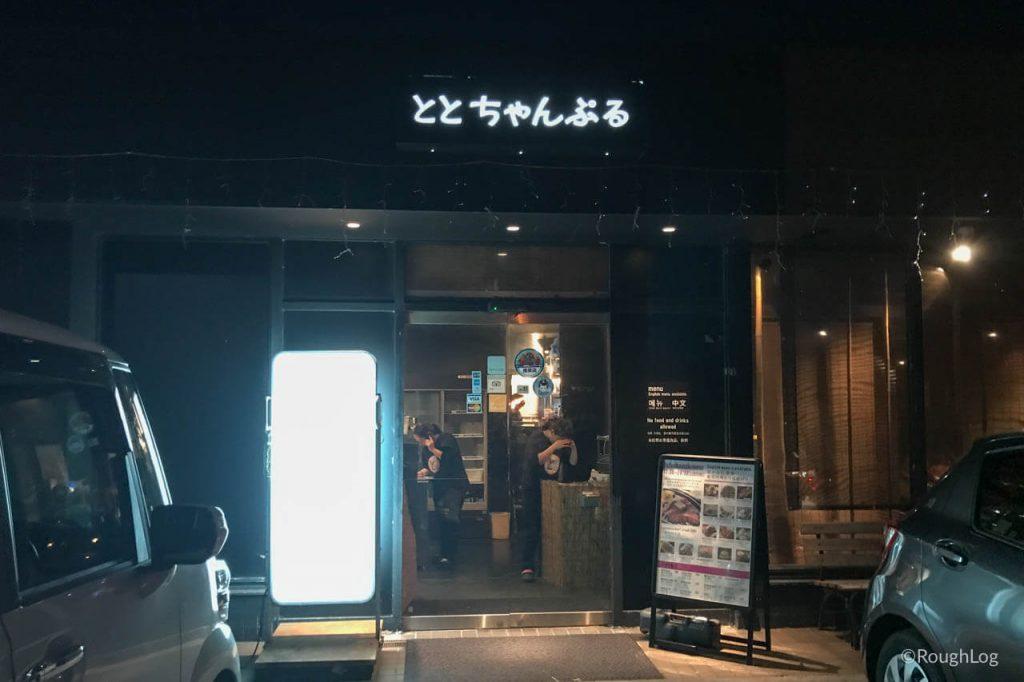 沖縄ととちゃんぷるに行ってきた