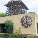 箱根ルッカの森の外観