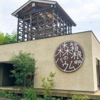 箱根のお土産に絶品バウムクーヘンとパリパリの焼きモンブランはいかが?