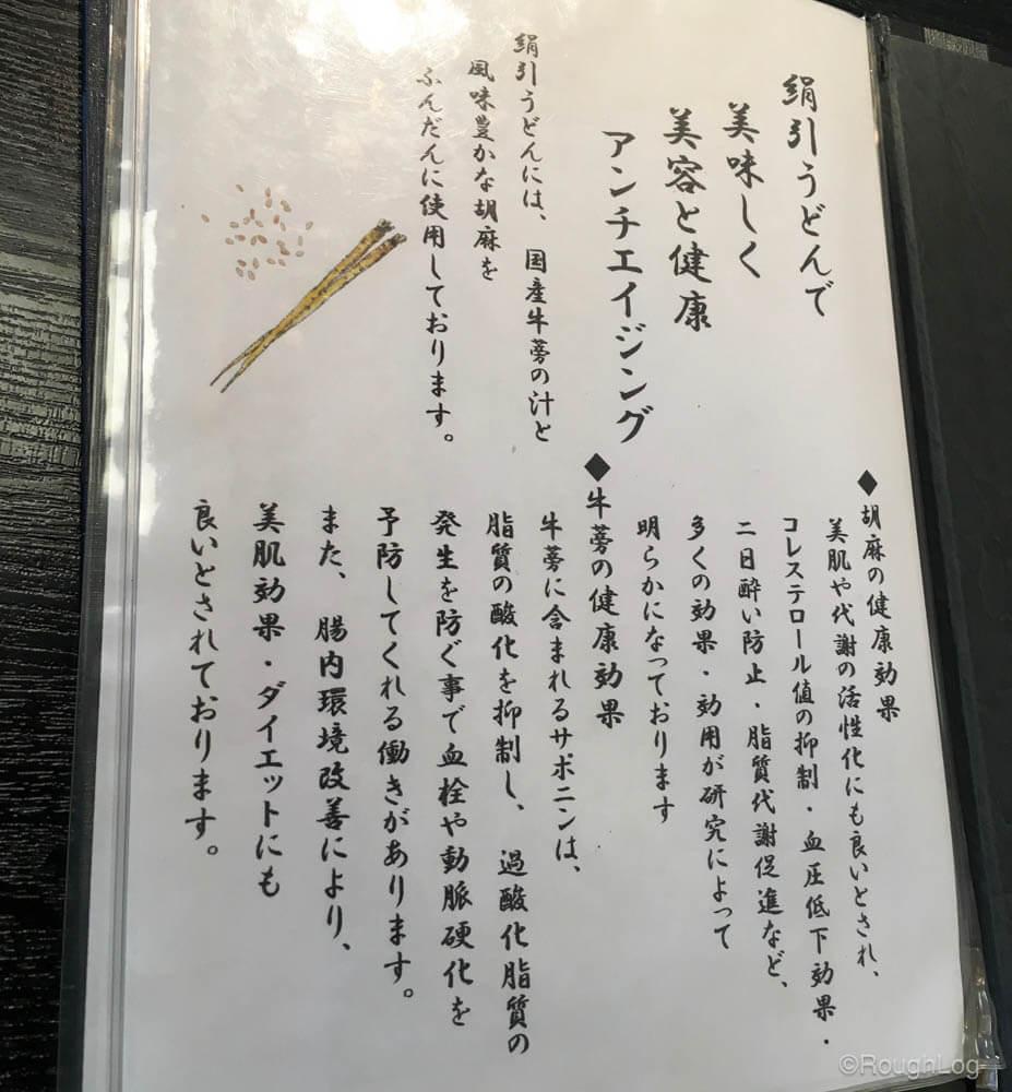 箱根 絹引の里 メニュー