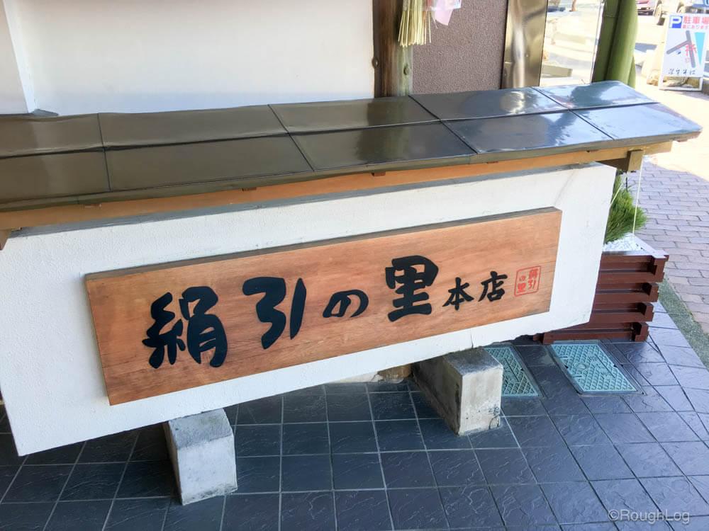 箱根 絹引の里