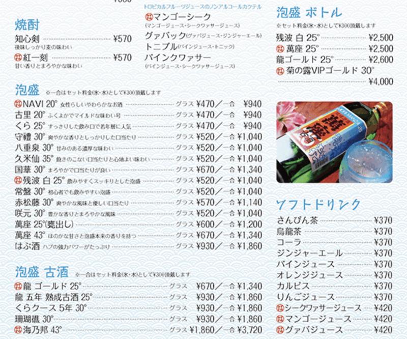 沖縄ととちゃんぷる 泡盛メニュー