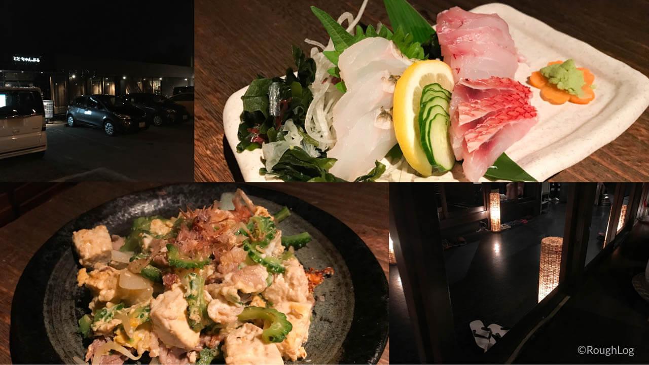 沖縄の夜は郷土料理と泡盛を居酒屋で!リゾートエリア恩納村の「ととちゃんぷる」