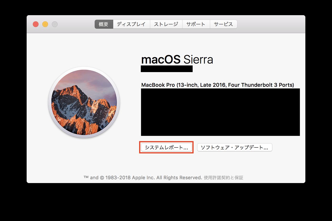 MacBook Proの充放電回数を確認