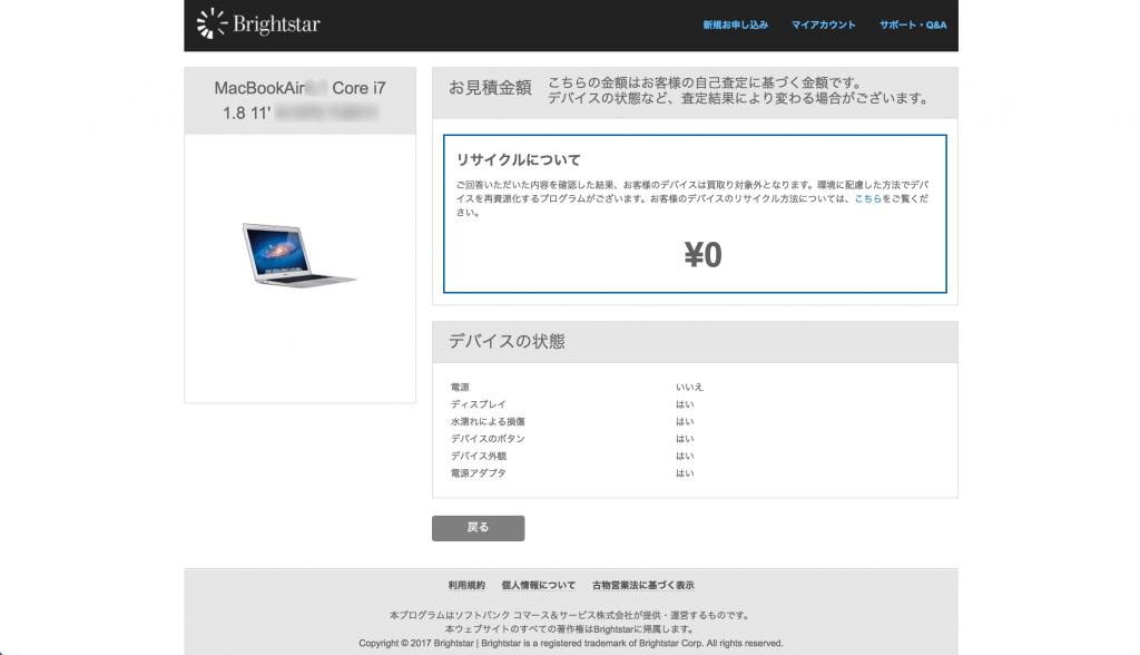 MacBook Air買取査定金額
