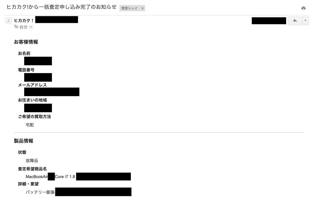 買取価格比較サイト「ヒカカク!」の一括査定自動返信メール