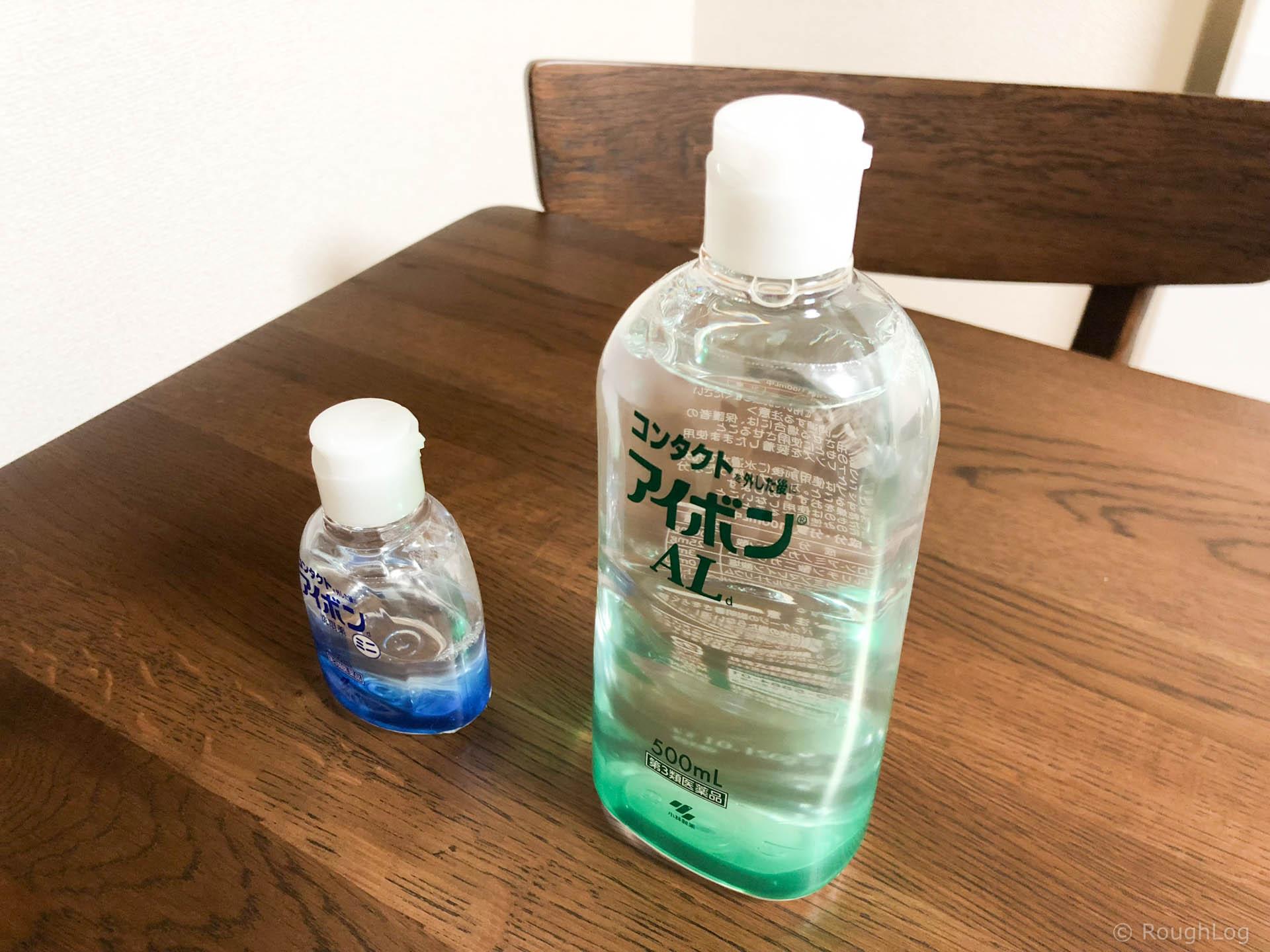 洗眼薬「アイボン」と「アイボンAL」