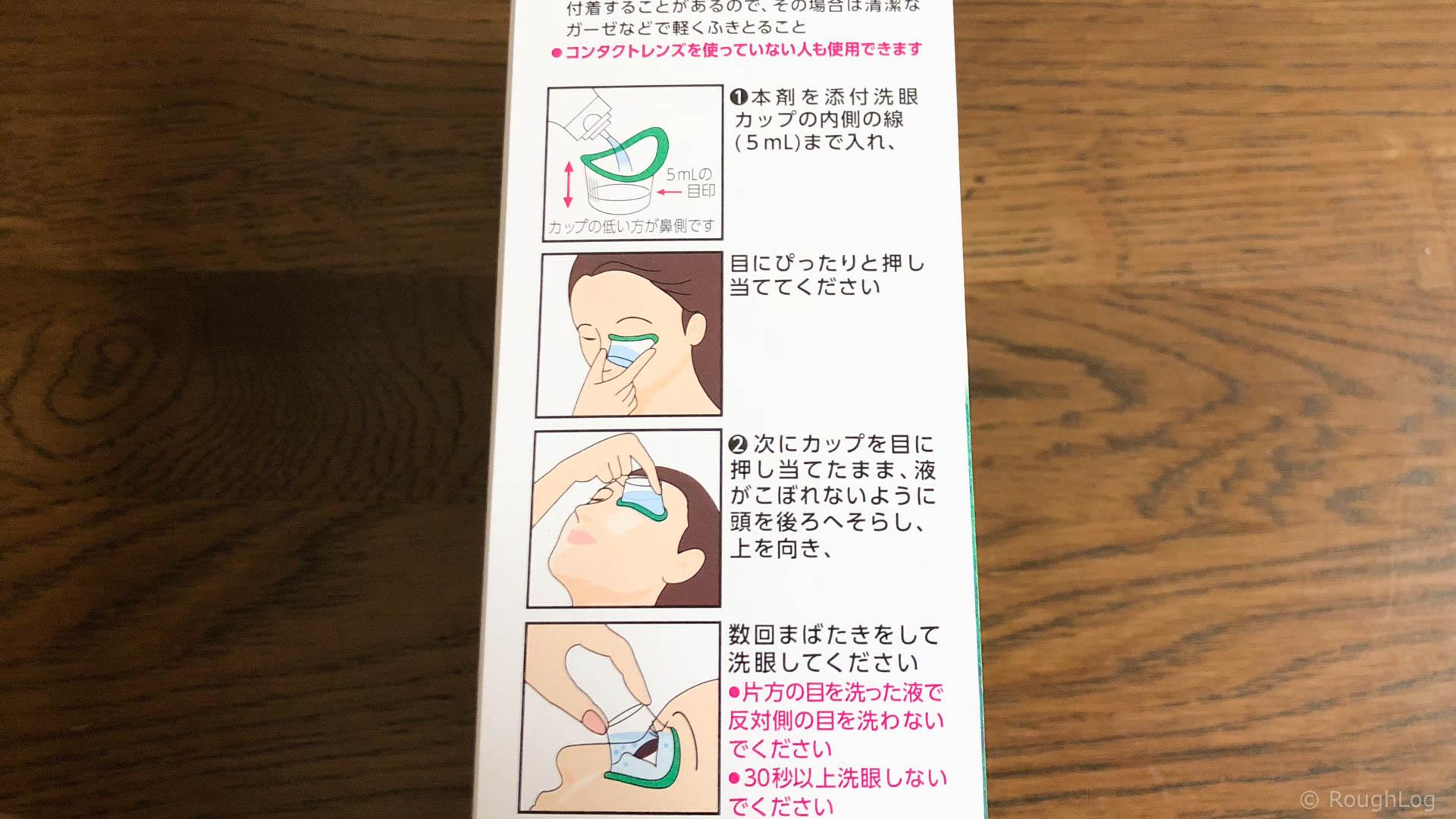 洗眼薬「アイボンAL」