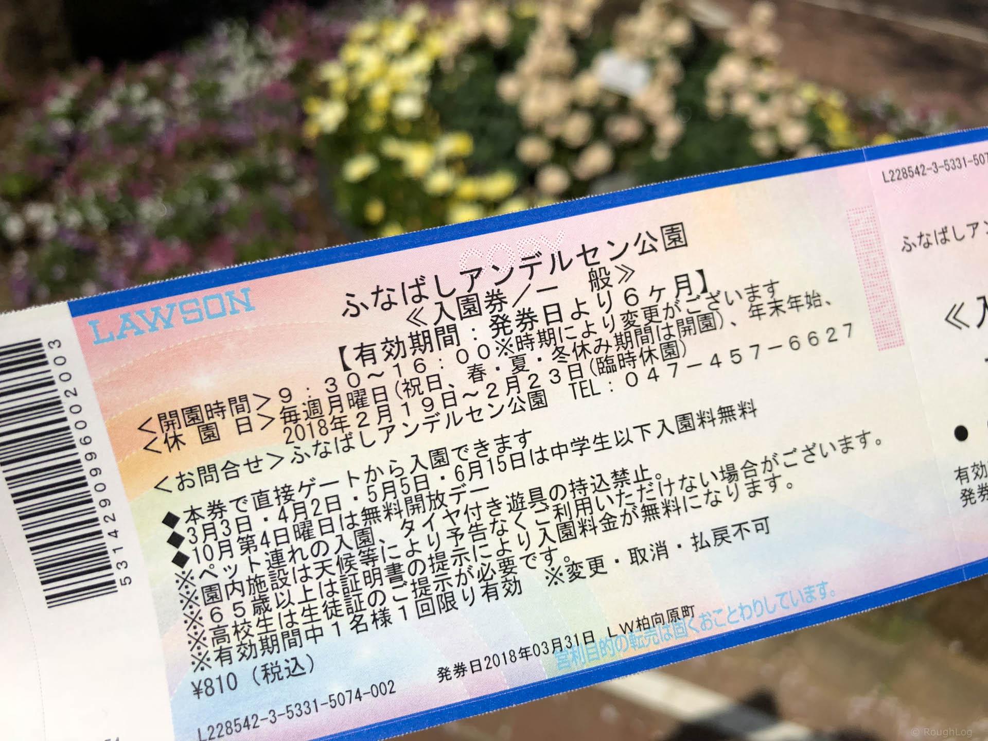 千葉県船橋市の「ふなばしアンデルセン公園」チケット