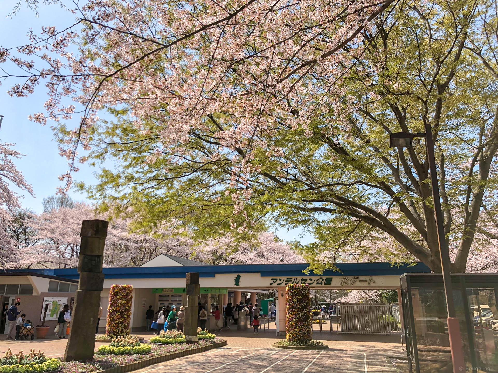 千葉県船橋市の「ふなばしアンデルセン公園」北ゲート