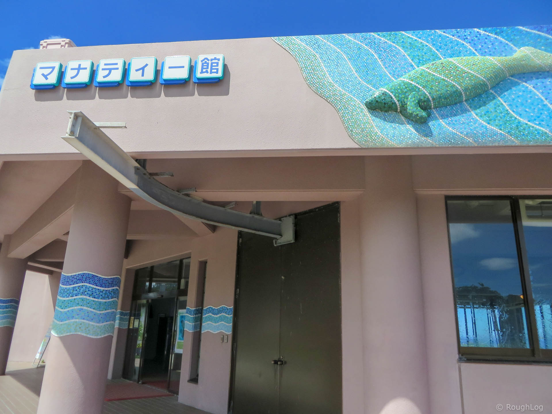 海洋博公園マナティー館