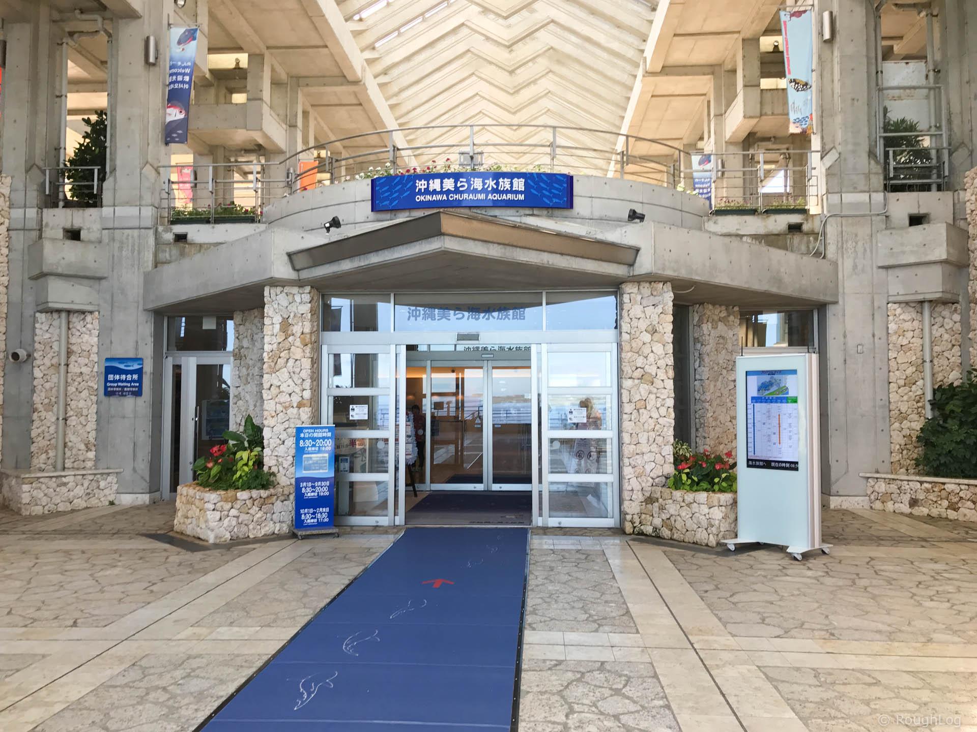 沖縄美ら海水族館入口