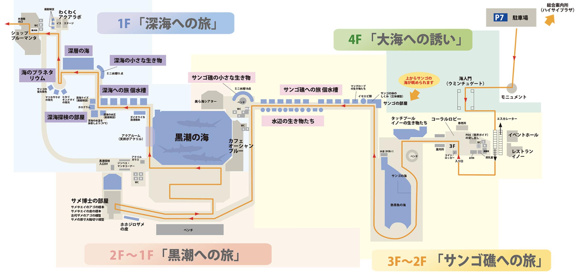 沖縄美ら海水族館内マップ
