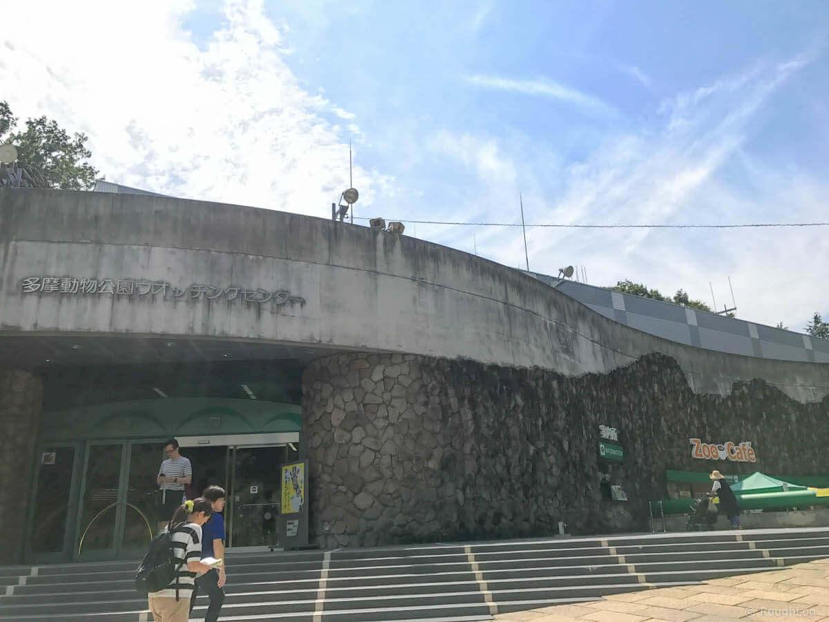 多摩動物公園公式サイト - 東京ズーネット