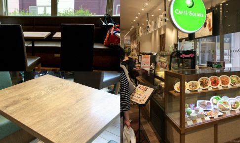 カフェ ソラーレ 海浜幕張駅店(CAFFE SOLARE)