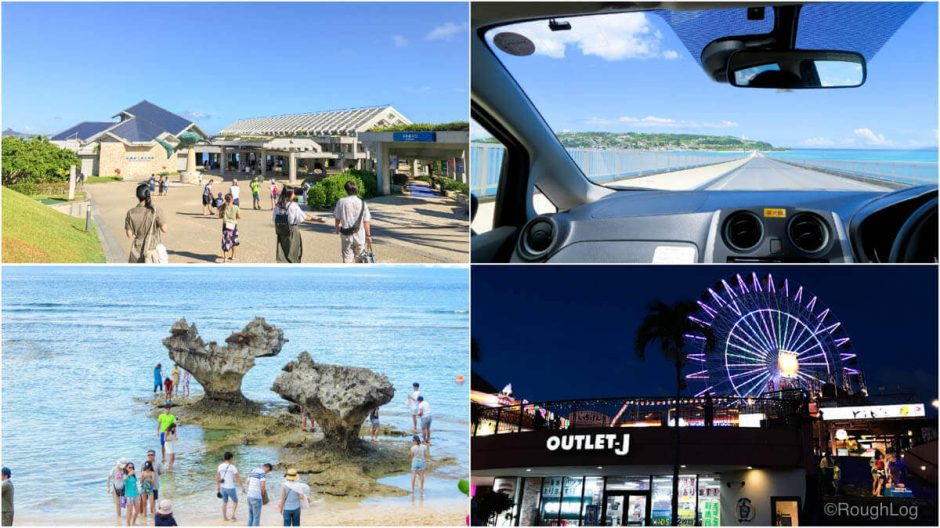 沖縄観光モデルコース1日