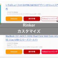 cssコピペでRinkerのデザインをカスタマイズ