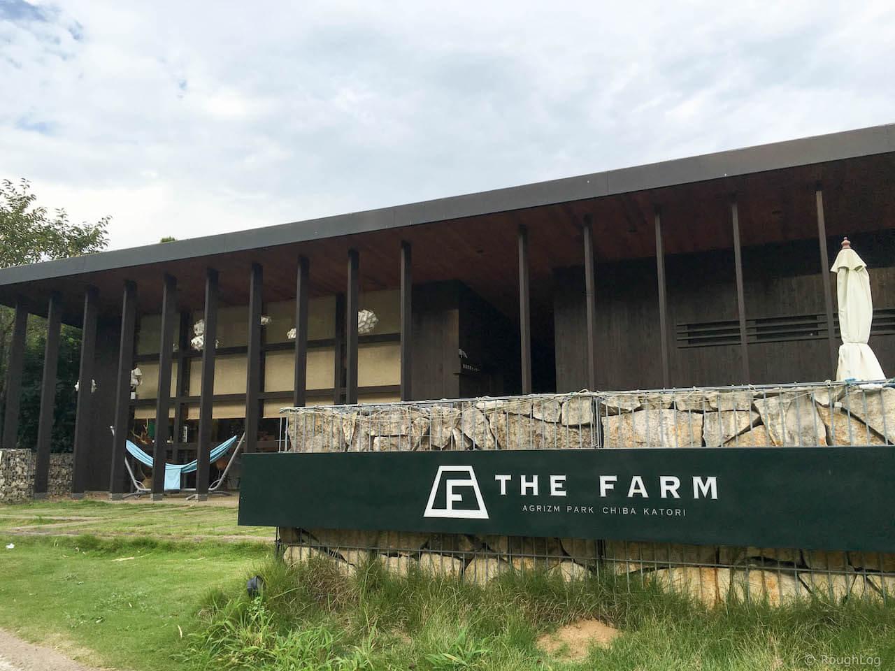 千葉県香取市の農園リゾート「THE FARM(ザ ファーム)」