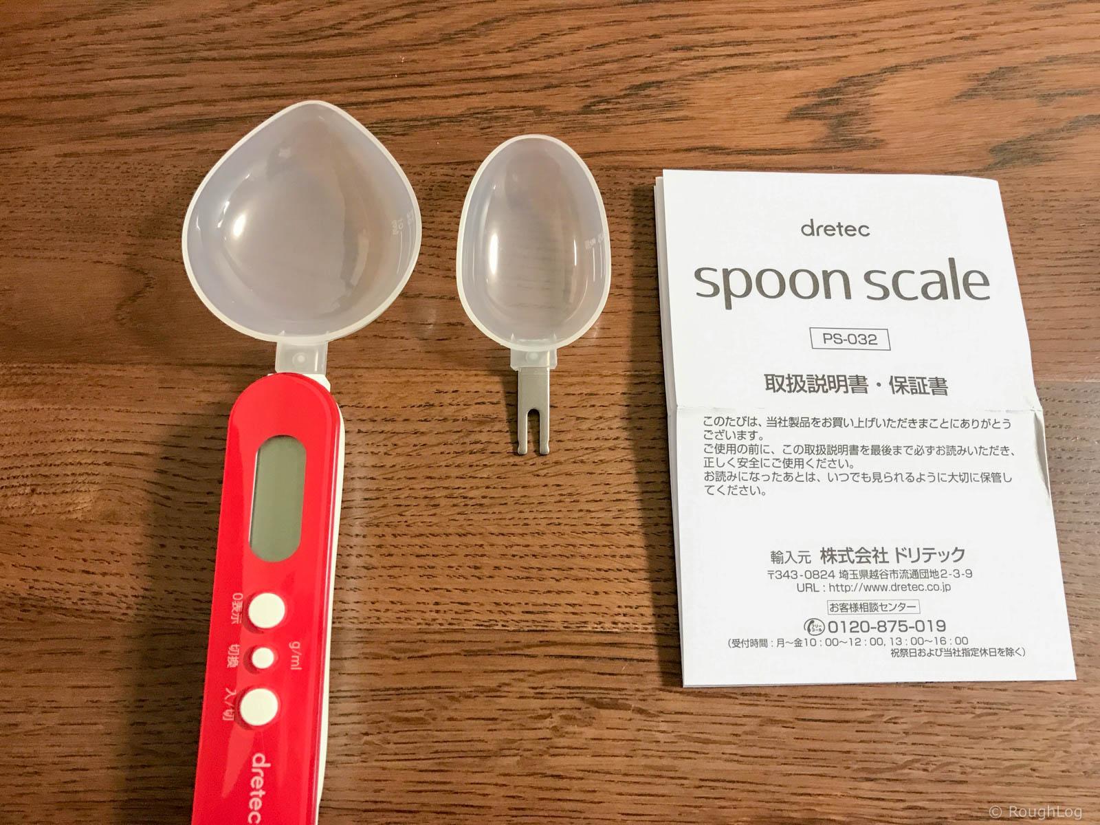 ドリテック スプーンスケール(計量スプーン) 同梱品