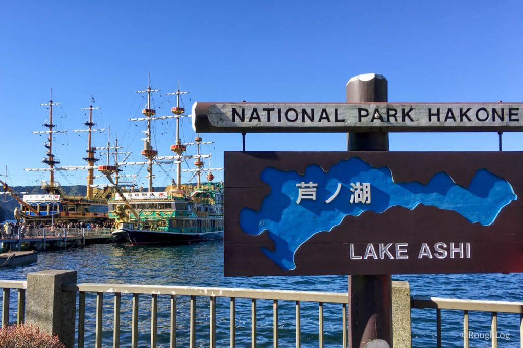元箱根-芦ノ湖畔を散策