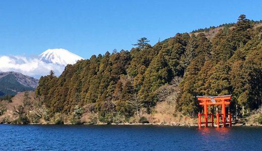 1泊2日の箱根旅行!金曜日の夜から行くおすすめ観光モデルコース