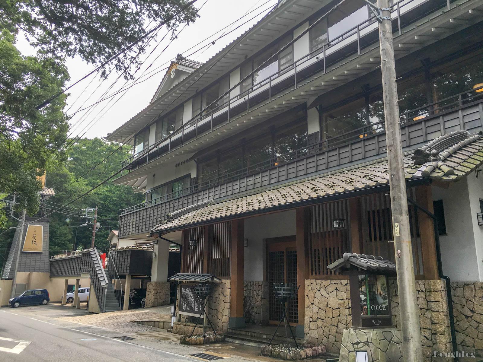 箱根花紋(温泉旅館)