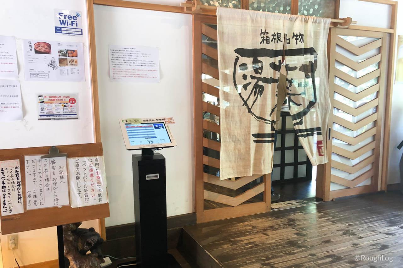 箱根「湯葉丼 直吉」店内。タッチパネル式発券機