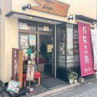 あぶらとり紙専門店 ひより 箱根湯本店は湯本駅から歩いて1分