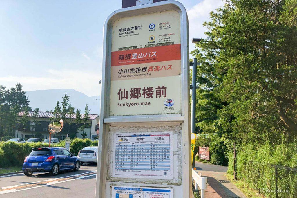 箱根登山バスを「仙郷楼前」