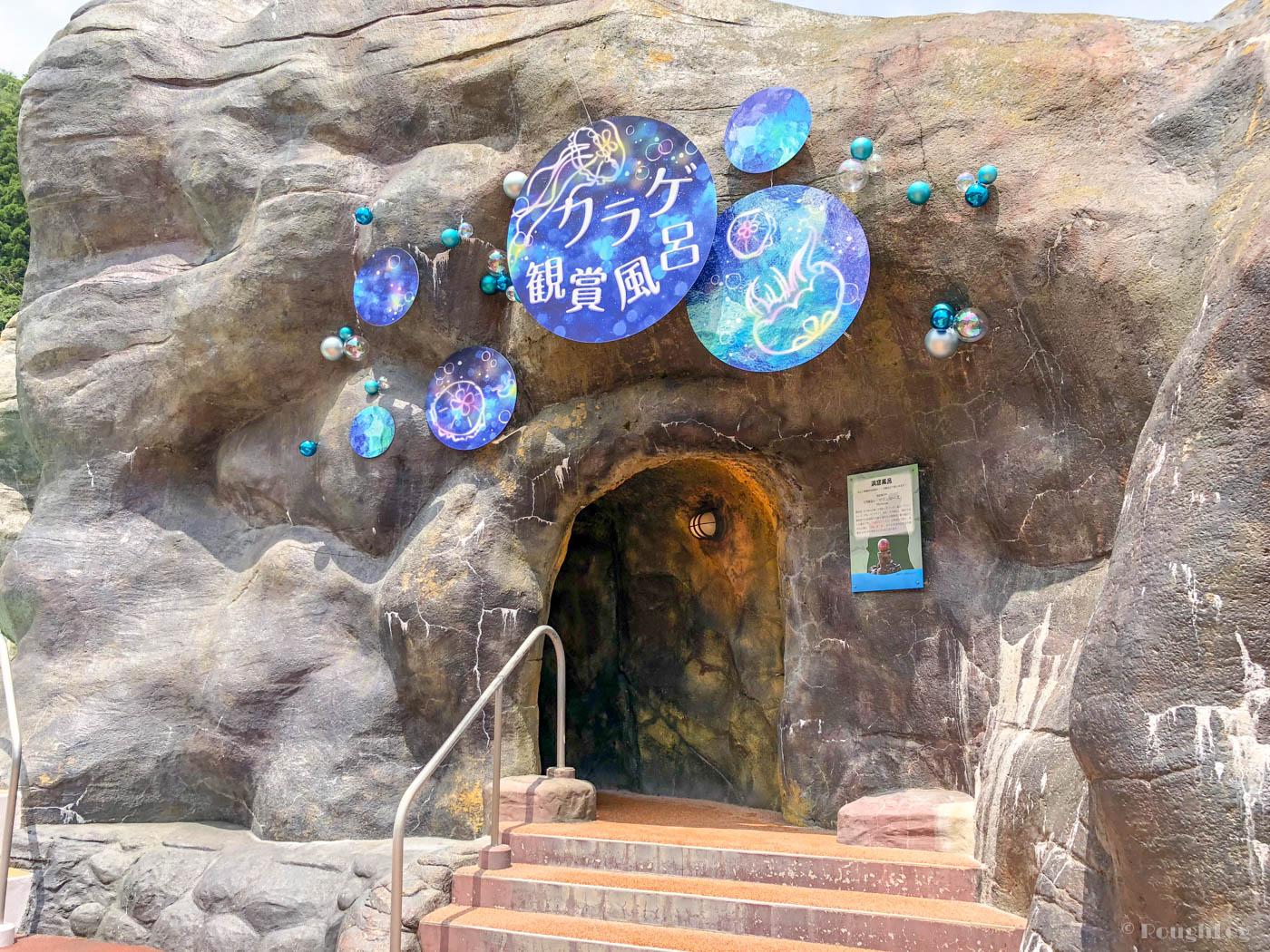 箱根小涌園ユネッサンの洞窟風呂