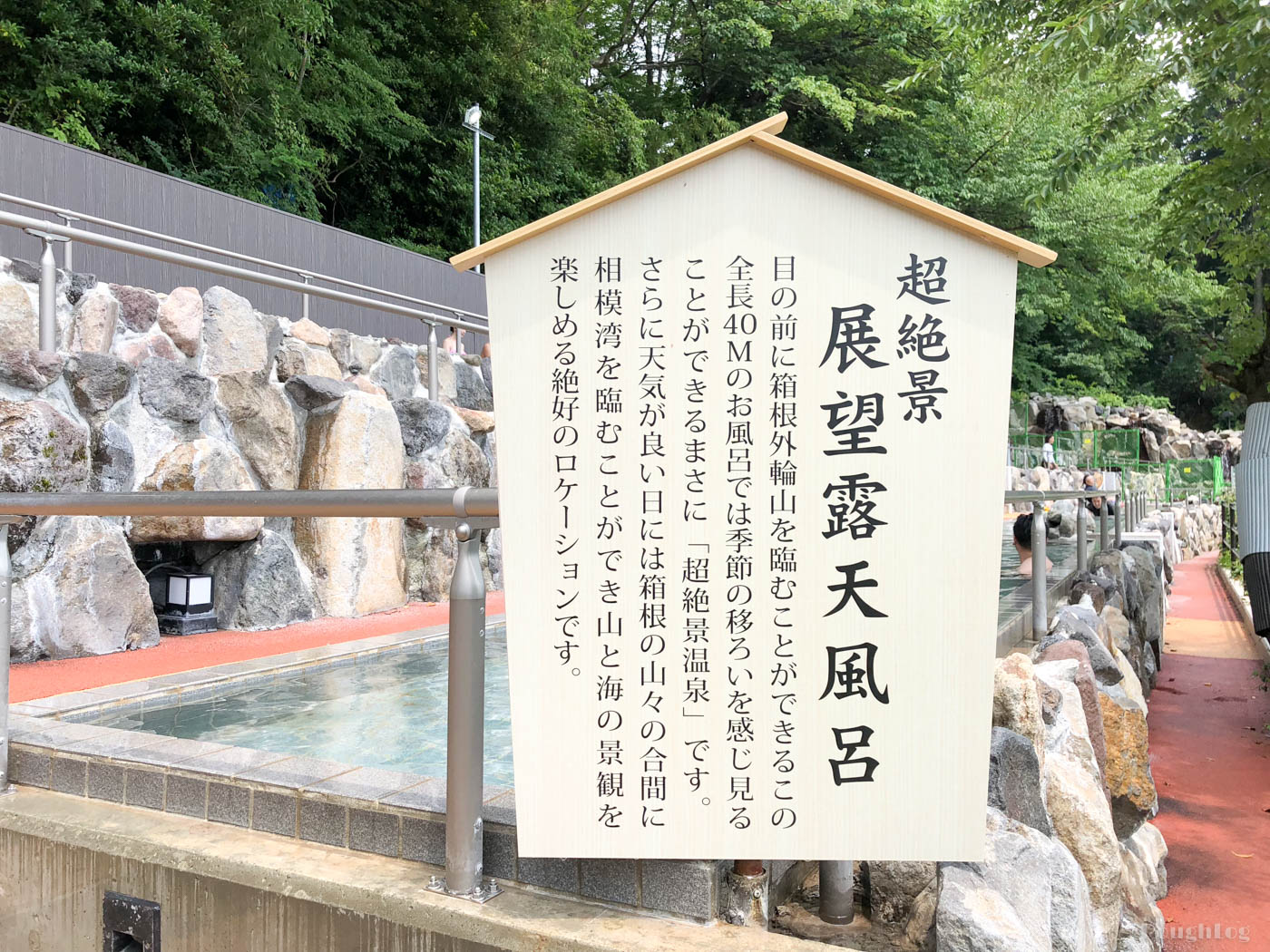 箱根小涌園ユネッサンの展望露天風呂