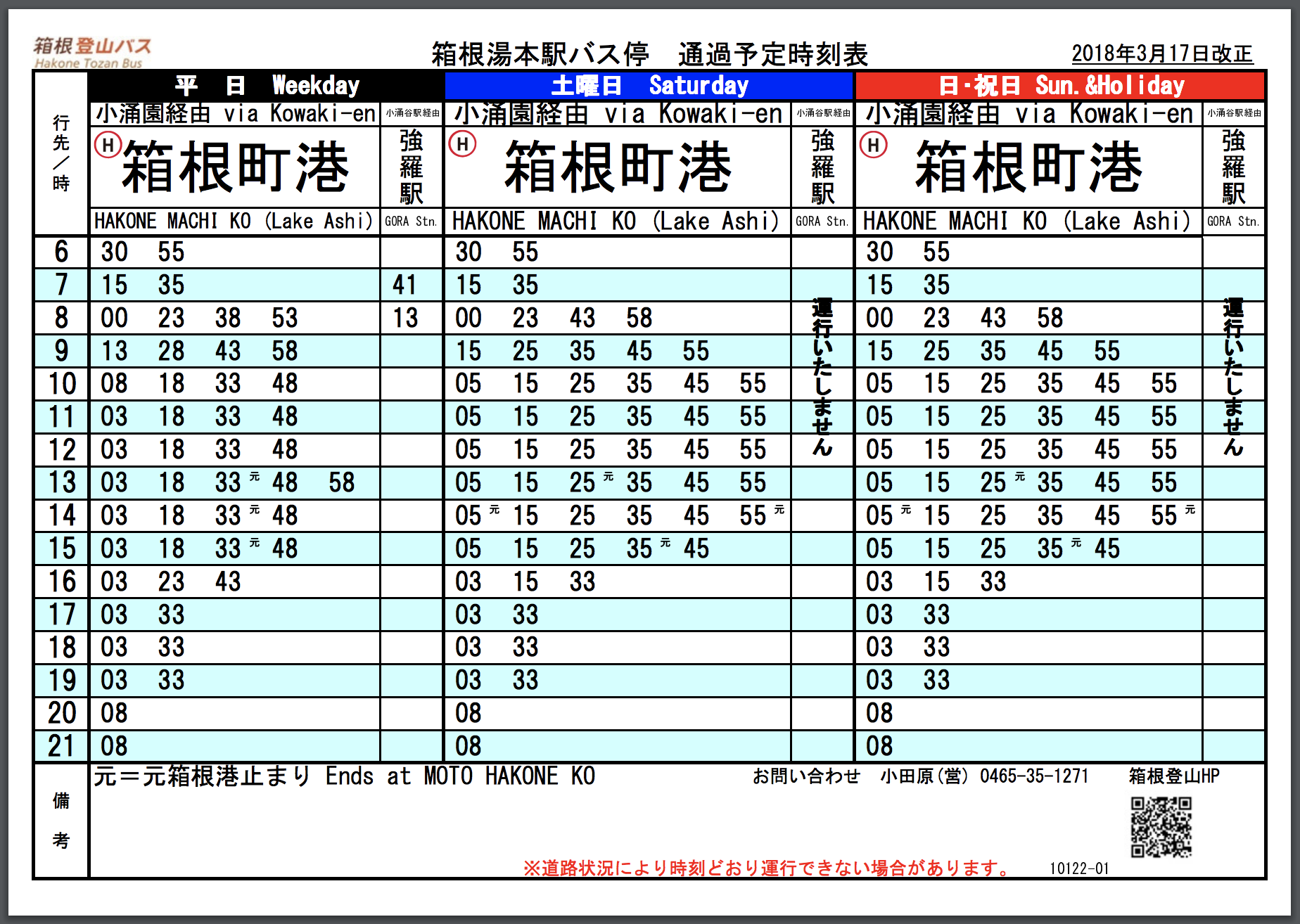 箱根登山バス時刻表(箱根湯本駅)