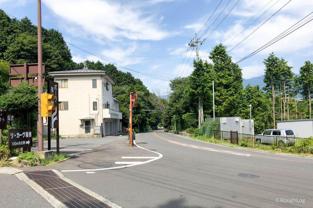 箱根登山バスを「仙郷楼前」で下車してリ・カーブ箱根まで歩く