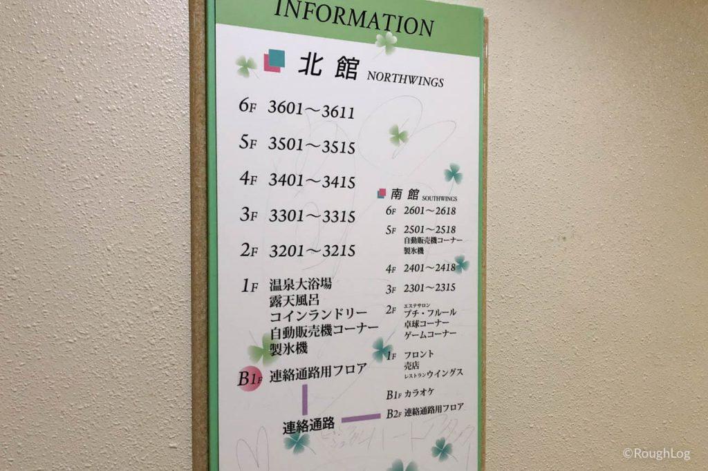 リ・カーブ箱根館内図