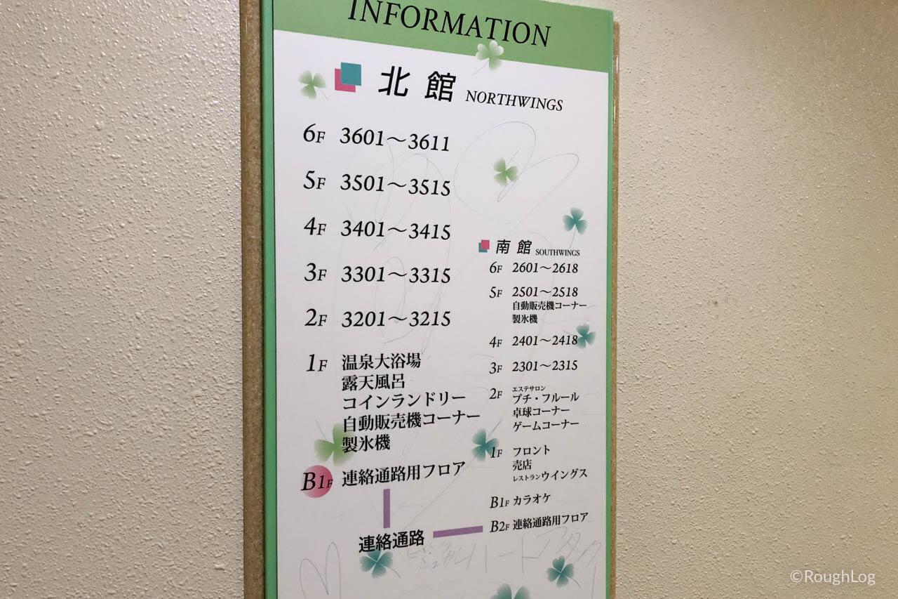 リ・カーヴ箱根館内図