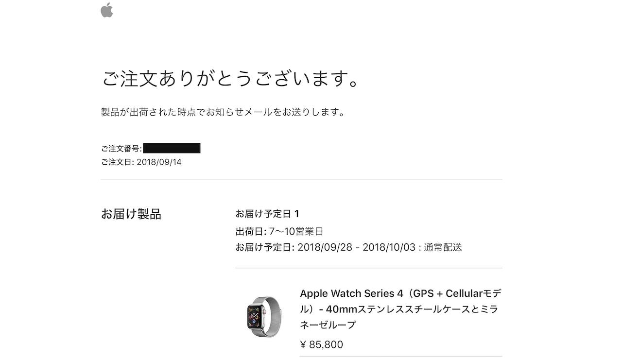 Apple Watch Series 4(GPS + Cellularモデル)- 40mmステンレススチールケース&ミラネーゼループ