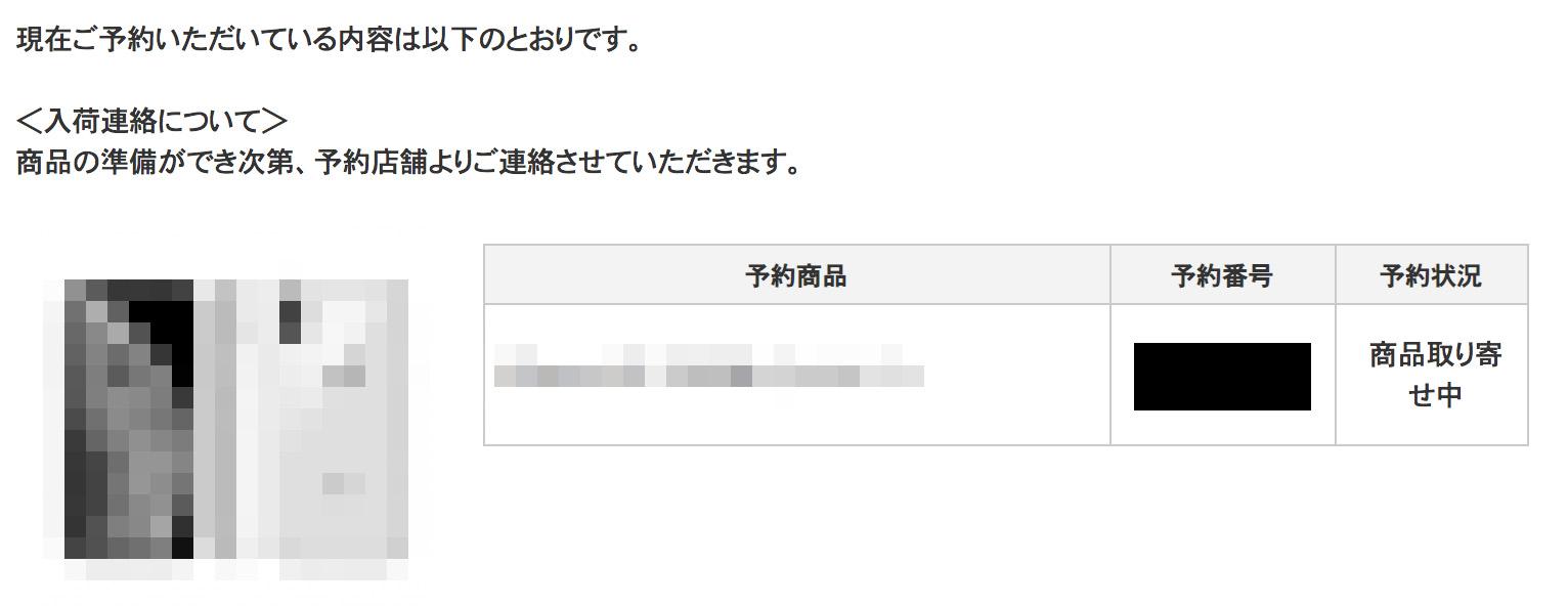 iPhone XS 256GB シルバーを注文