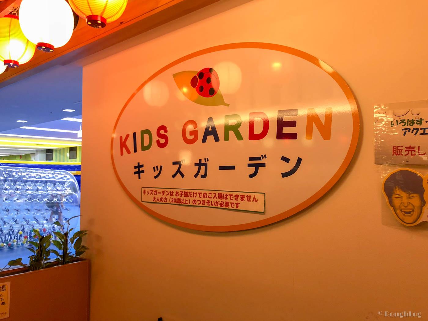 龍宮城スパホテル三日月のキッズガーデン