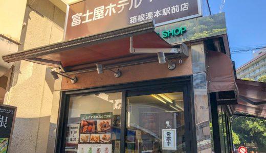 箱根湯本で食べ歩き。ピコット湯本駅前店の本格的なカレーパン
