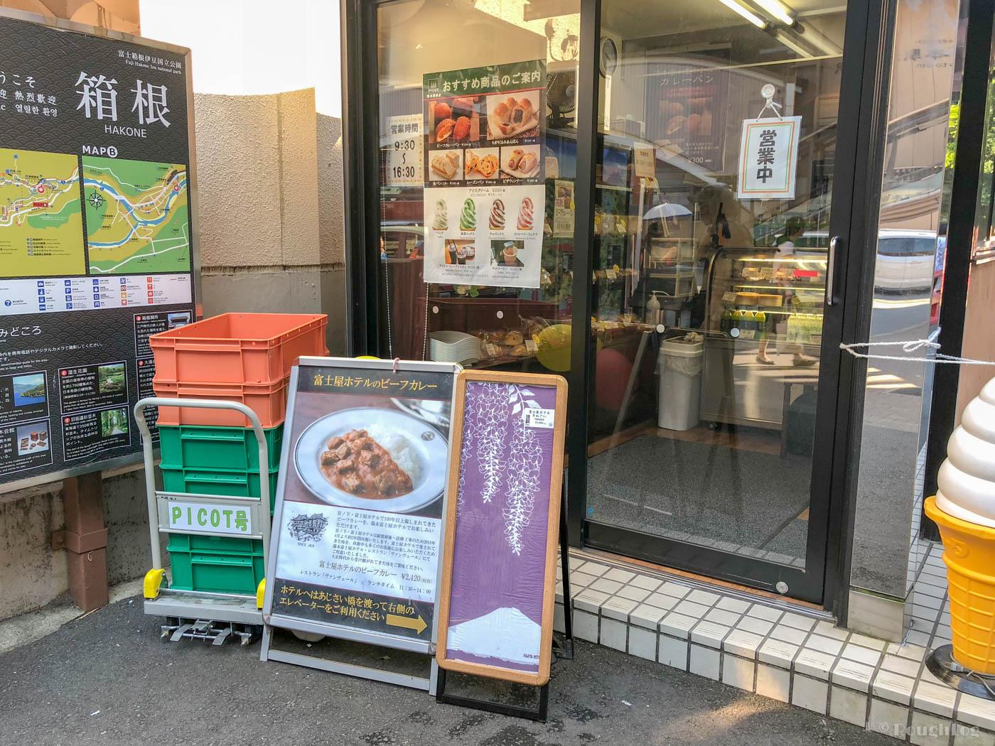 湯本富士屋ホテル直営のベーカリー&スイーツショップ「ピコット湯本駅前店」