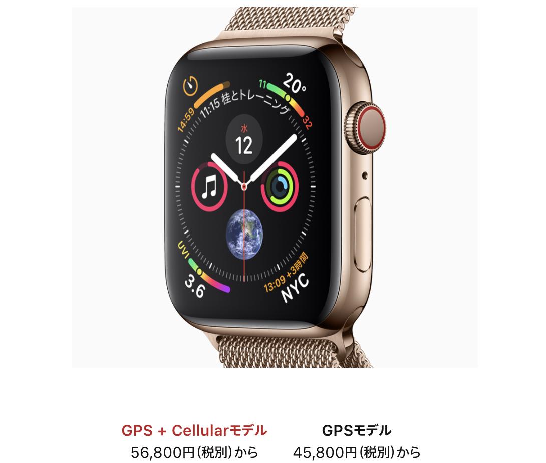 Apple Watch Series 4のセルラーモデルとGPSモデルの販売価格