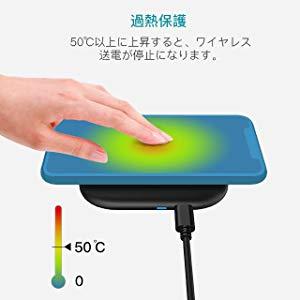 dodocool Qiワイヤレス充電器は過熱保護機能付き