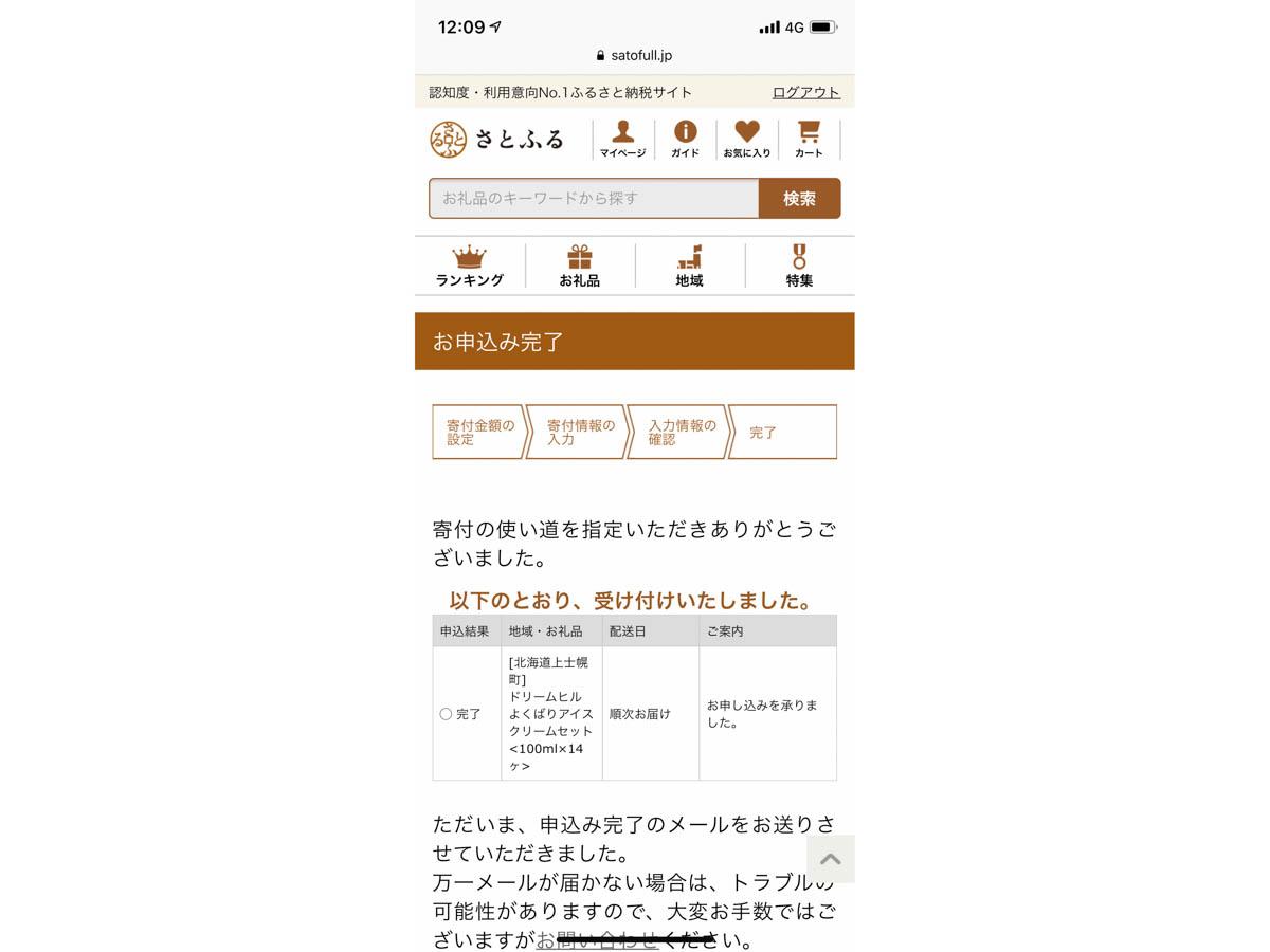 ふるさと納税サイト「さとふる」からの申し込み手順