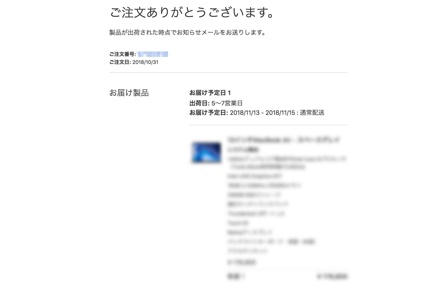 MacBook Air 2018カスタマイズ注文内容