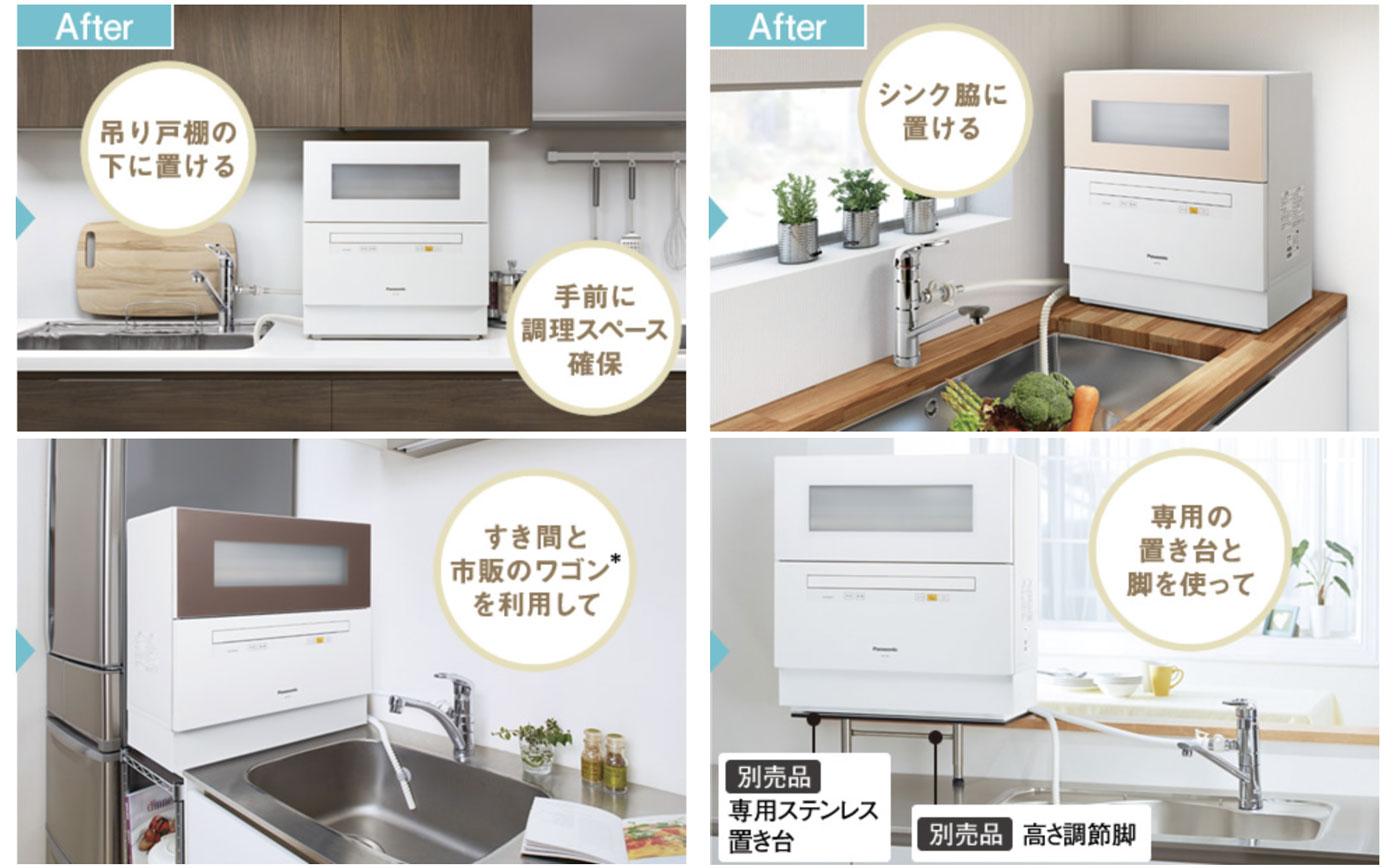 パナソニック製食器洗い乾燥機「NP-TH1」の設置場所例