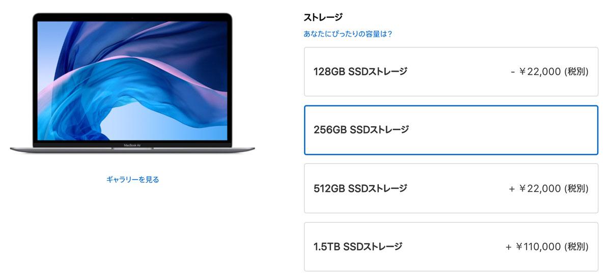 MacBook Air 2018のSSDストレージ容量は256GBを選択
