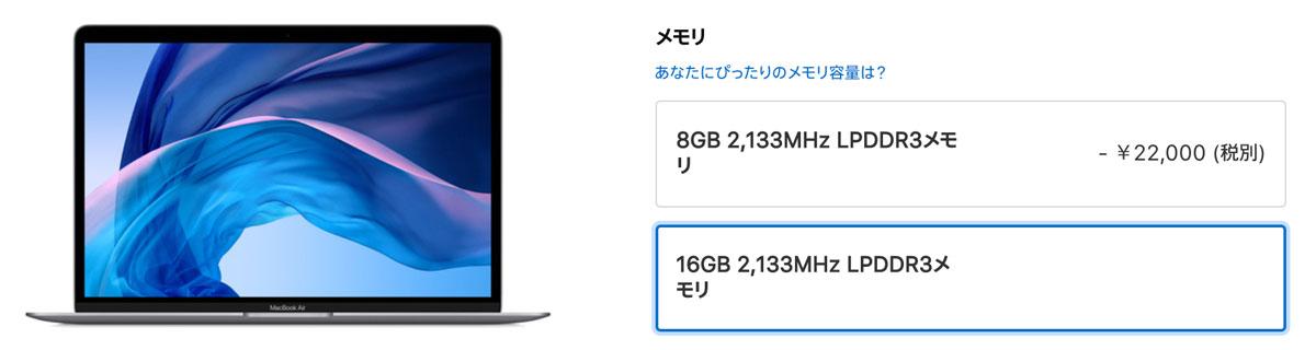 MacBook Air 2018のメモリは16GBにカスタマイズ