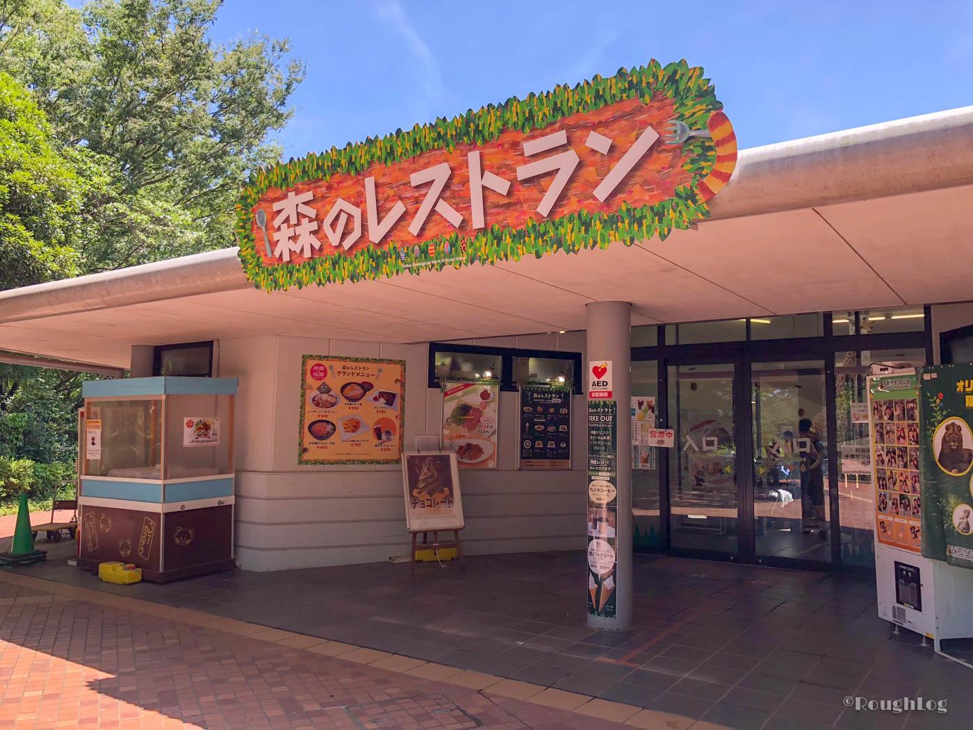 千葉市動物公園のレストランで昼食
