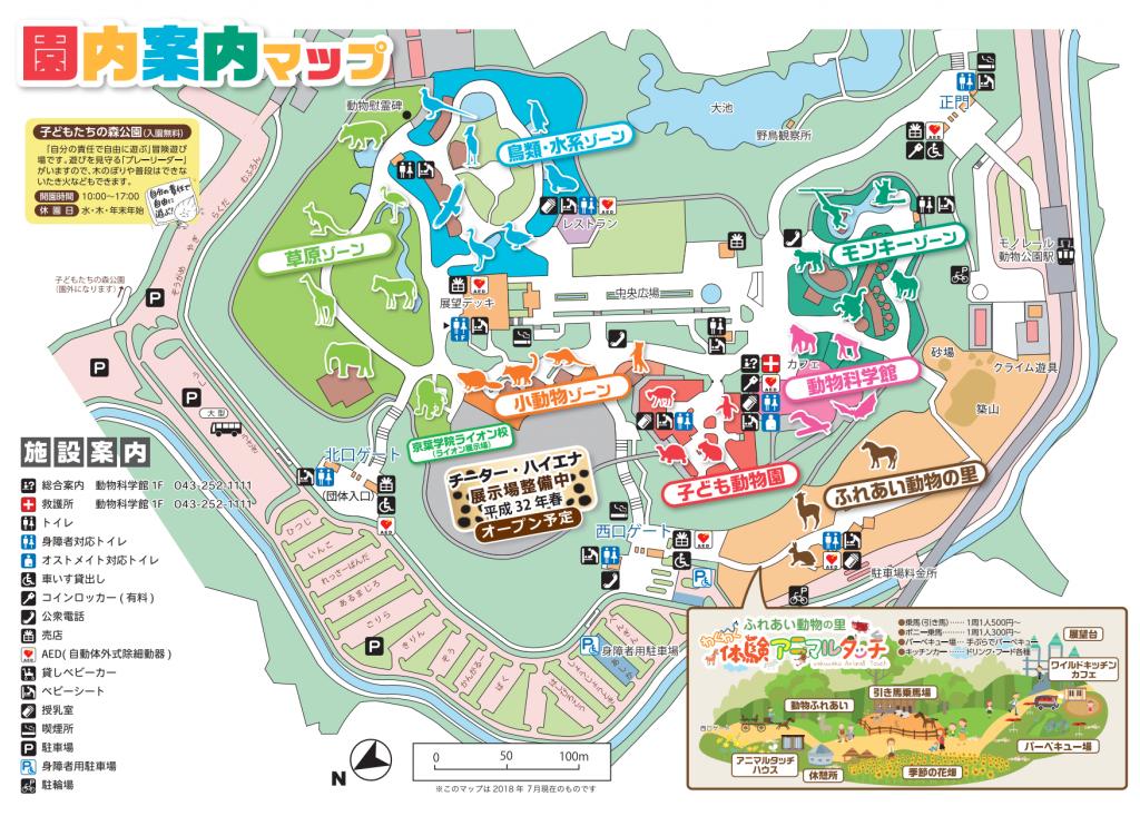 千葉市動物公園内マップ