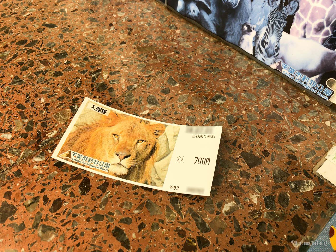 千葉市動物公園の入園料金は大人一人700円